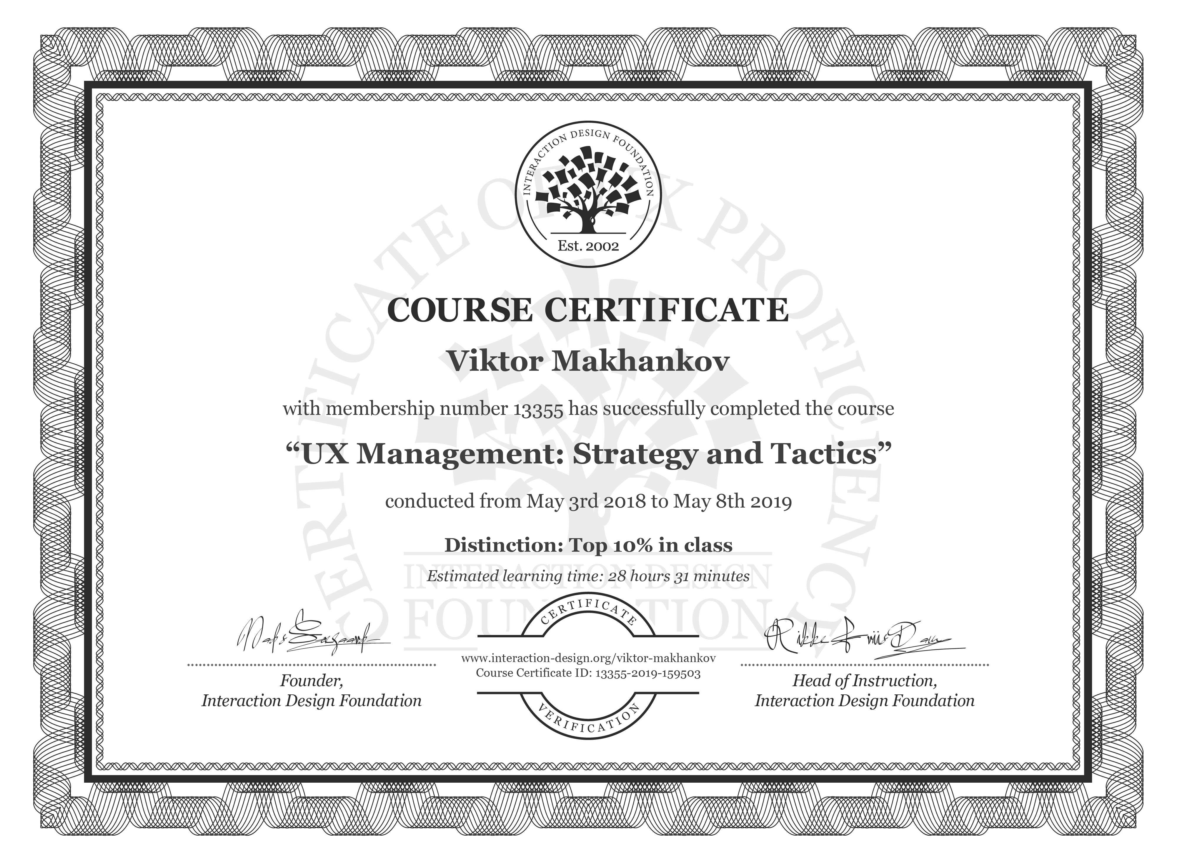 Viktor Makhankov's Course Certificate: UX Management: Strategy and Tactics